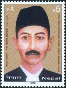 Bhagat Sarbajit Bishwokarma